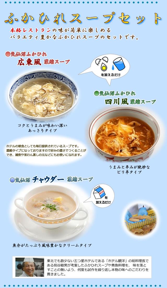 【ふかひれスープセット】広東風・四川風・チャウダーの3種。関東風と四川風は卵1個を加えるだけ、チャウダーは牛乳1カップを加えるだけで本格レストランの味が簡単に楽しめるバラエティ豊かなふかひれスープのセットです。