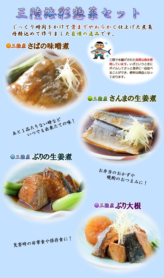 【三陸海彩惣菜セット】三陸で水揚げされた良質な魚をじっくり時間をかけて骨までやわらかく仕上た煮魚のセット。災害時の非常食や保存食としてもご利用いただけます。