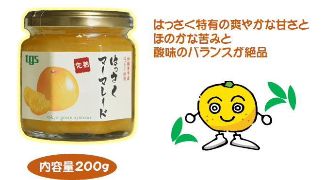 はっさく特有の爽やかな甘さとほのかな苦みと酸味のバランスが絶品。容量200g