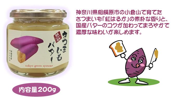 神奈川県相模原市の小倉山で育てたさつまいも「紅はるか」の素朴な香りと、国産バターのコクが加わってまろやかで濃厚な味わいが楽しめます。容量200g