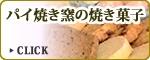 パイ焼き窯の焼き菓子